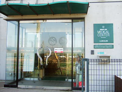 セラピードッグメディカルセンター