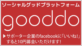 NPOを無料で簡単に支援できる!| gooddo(グッドゥ)