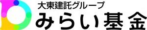 みらい基金ロゴ(カラー)横