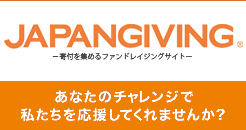 banner_justgiving2