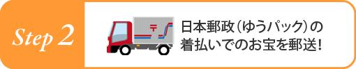 日本郵政(ゆうパック)の着払いでお宝を郵送