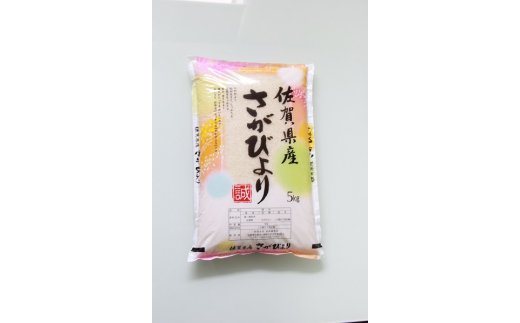 8年連続特A評価獲得!池田誠商店の佐賀県産さがびより10kg