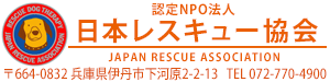 【ご協力ありがとうございました!】日本レスキュー協会×JAMMINチャリティーTシャツ販売 | 災害救助犬・セラピードッグを育成、派遣する認定NPO法人 日本レスキュー協会