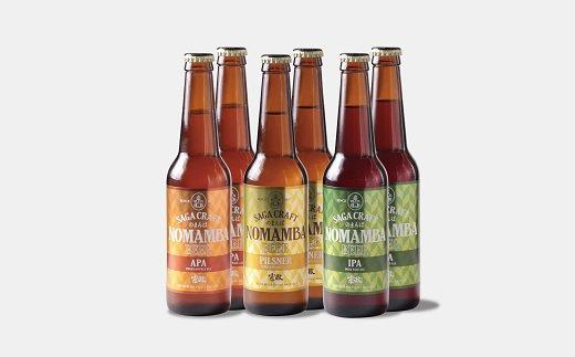 佐賀県唯一のクラフトビール「NOMAMBA(のまんば)」6本セット