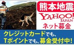 20160906_kumamoto-yahoo-bnr