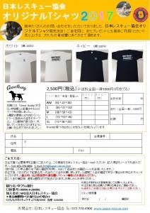 Tシャツ チラシ - コピー