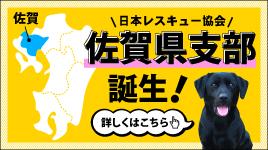 日本レスキュー協会 佐賀支部