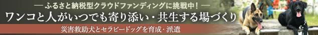 佐賀県支部がGCF(ガバメントクラウドファンディング)に挑戦中!