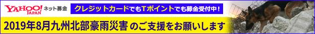 2019年8月九州豪雨災害のご支援をお願いします。