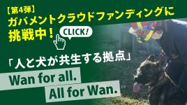 【第4弾】人と犬が共生する拠点「 Wan for all. All for Wan.」を作り、災害救助犬とセラピードッグを育成・派遣する体制を構築します
